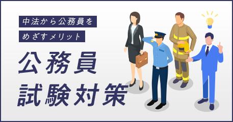 中法から公務員をめざすメリット 公務員試験対策