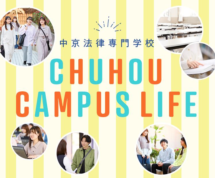 中京法律専門学校 CHUHO CAMPUSLIFE 入学後のキャンパスライフを3つの視点からご紹介