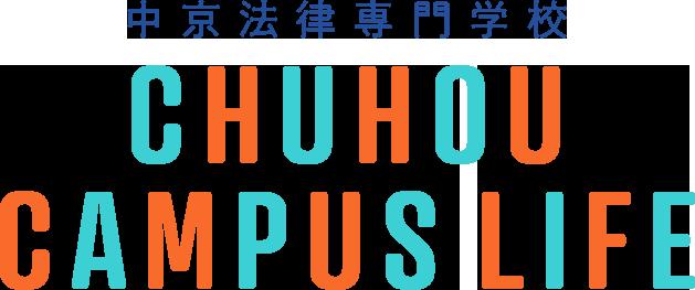 中京法律専門学校 CHUHOU CAMPUSLIFE
