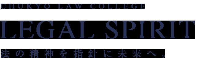 CHUKYO LAW COLLEGE LEGAL SPRIT 法の精神を指針に未来へ。